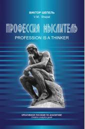 Профессия мыслитель. Креативное пособие по аналитике