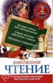 Внеклассное чтение. 2 класс. С методическими подсказками для учителей и родителей
