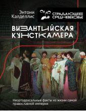Византийская кунсткамера. Неортодоксальные факты из жизни самой православной империи
