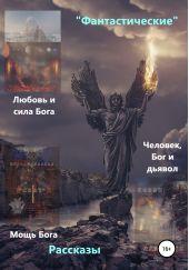 «Фантастические» рассказы. Любовь и сила Бога. Мощь Бога. Бог, человек и дьявол