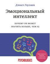 Эмоциональный интеллект. Почему он может значить больше, чем IQ. 11-е издание, переработанное и дополненное