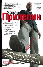 Ботинки, полные горячей водкой (сборник)