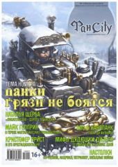 ФанСити №2 (весна-лето 2014)