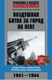 Воздушная битва за город на Неве. Защитники Ленинграда против асов люфтваффе. 1941–1944 гг.