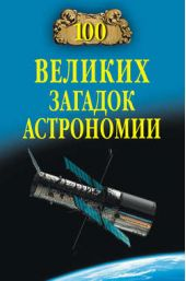"Книга ""100 великих загадок астрономии"""