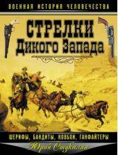 Стрелки Дикого Запада – шерифы, бандиты, ковбои, «ганфайтеры»