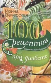 100 рецептов блюд при диабете