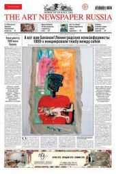 The Art Newspaper Russia №07 / сентябрь 2013