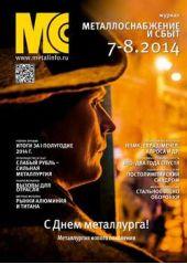 Металлоснабжение и сбыт №07-08/2014