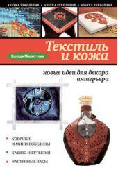 Текстиль и кожа: новые идеи для декора интерьера
