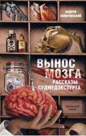 Вынос мозга. Рассказы судмедэксперта (сборник)