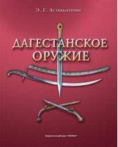 Дагестанское оружие