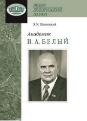 Академик В. А. Белый