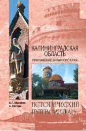 Калининградская область. Притяжение янтарного края