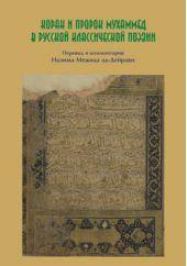 Коран и пророк Мухаммед в русской классической поэзии