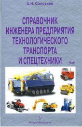 Справочник инженера предприятия технологического транспорта и спецтехники. Том 1