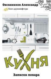 Кухня. Записки повара