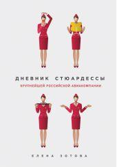 Дневник стюардессы. Сборник