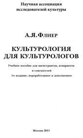 Культурология для культурологов. Учебное пособие для магистрантов, аспирантов и соискателей