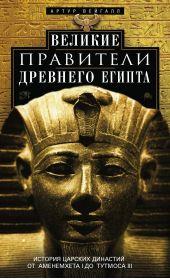 Великие правители Древнего Египта. История царских династий от Аменемхета I до Тутмоса III