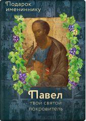 Святой апостол Павел и подвижники с именем Павел