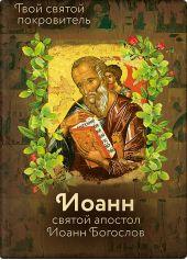 Святой Иоанн Богослов и архимандрит Иоанн (Крестьянкин)