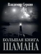 Большая книга Шамана. Сборник