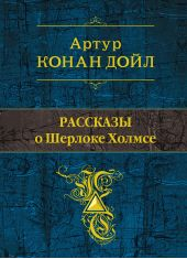 Рассказы о Шерлоке Холмсе (сборник)
