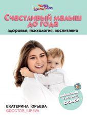 Счастливый малыш до года: здоровье, психология, воспитание