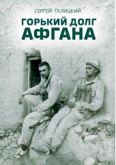 Горький долг Афгана