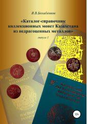 Каталог-справочник коллекционных монет Казахстана из недрагоценных металлов. выпуск 1