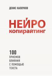Нейрокопирайтинг. 100 приёмов влияния с помощью текста