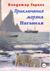 Приключения моряка Паганеля
