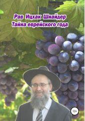 Тайна еврейского года