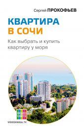 Квартира в Сочи. Как выбрать и купить квартиру у моря