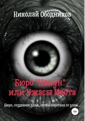 Бюро «Канун», или Ужасы Ивота