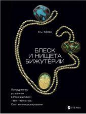 Блеск и нищета бижутерии. Повседневные украшения в России и СССР, 1880–1980 годы