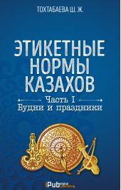 Этикетные нормы казахов. Часть I. Будни и праздники