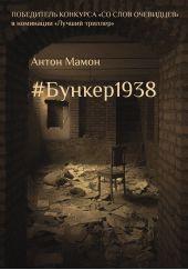#Бункер1938