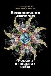 Бесконечная империя: Россия в поисках себя