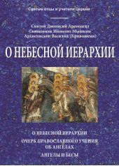 О небесной иерархии. Сборник