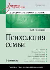 Психология семьи. Учебник для вузов