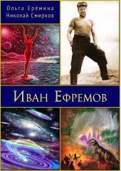 Иван Ефремов. Издание 2-е, дополненное