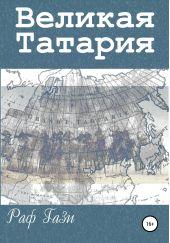 Великая Татария