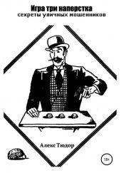 Игра три наперстка: секреты уличных мошенников