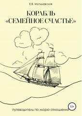 Корабль «Семейное счастье» (Психотерапевтическое путешествие в море отношений)