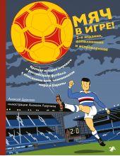 Мяч в игре!. Краткая история мирового и российского футбола с описанием всех чемпионатов мира и Европы
