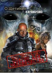 Дело 581-14/ОДЧ Опасно для человечества. Книга 2