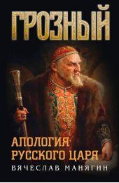 Грозный. Апология русского царя
