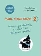 Гладь, люби, хвали 2: срочное руководство по решению собачьих проблем